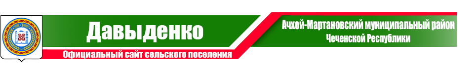 Давыденко | Администрация Ачхой-Мартановского района ЧР